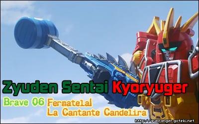 kyoryu6