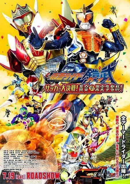 Gaim-movie-poster[1]