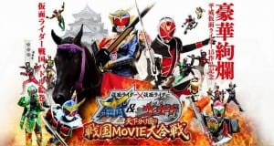 movie_sengoku_wall[1]